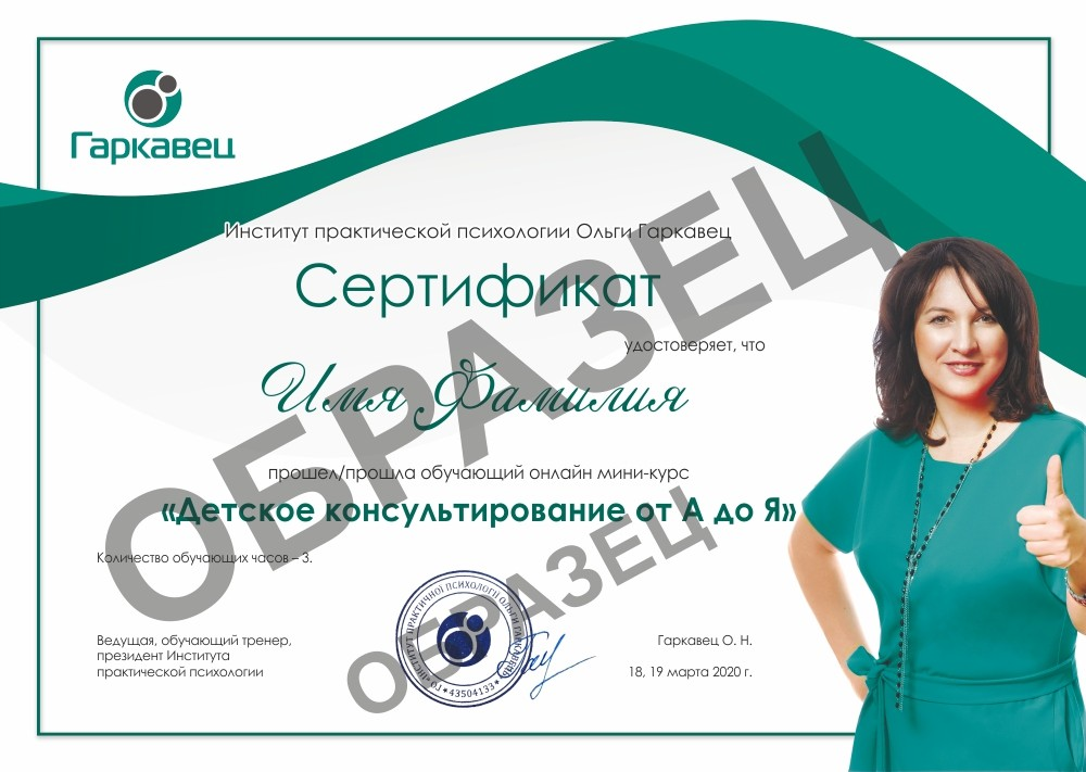 Сертификат Детское консультирование 1583846740