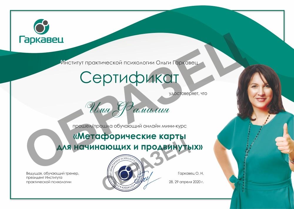 Сертификат МАК для начинающих и продвинутых