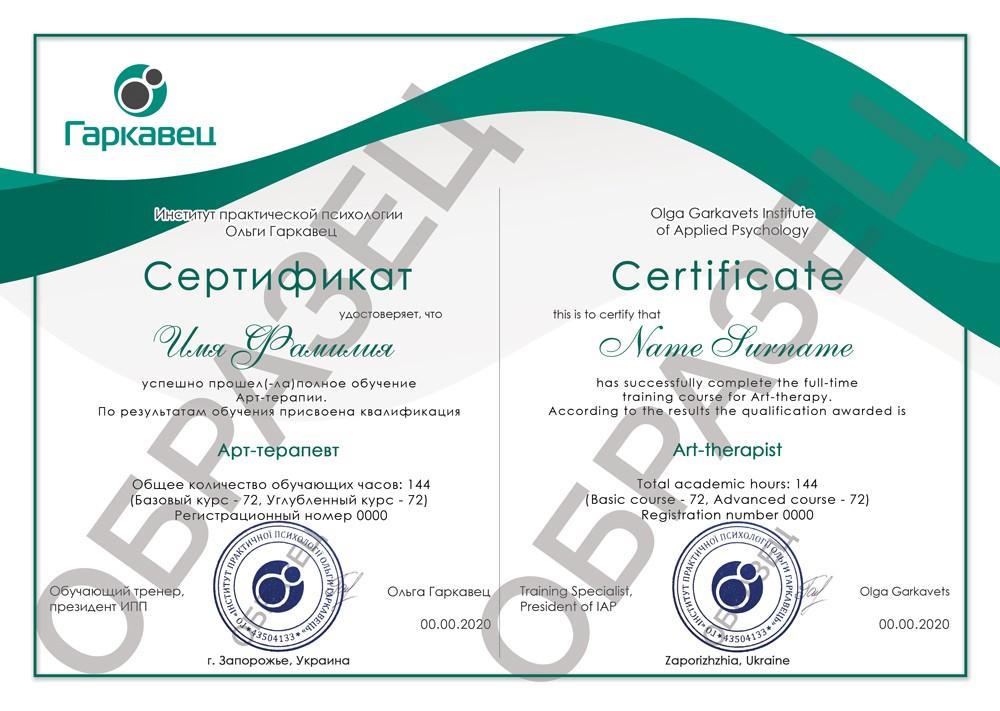 Арт терапия Квалификационный сертификат