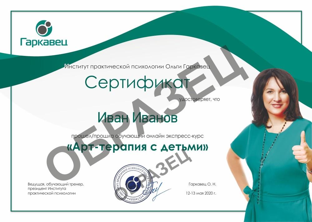 Сертификат Арт терапия с детьми