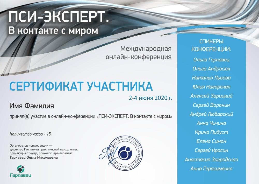Сертификат 1590406520