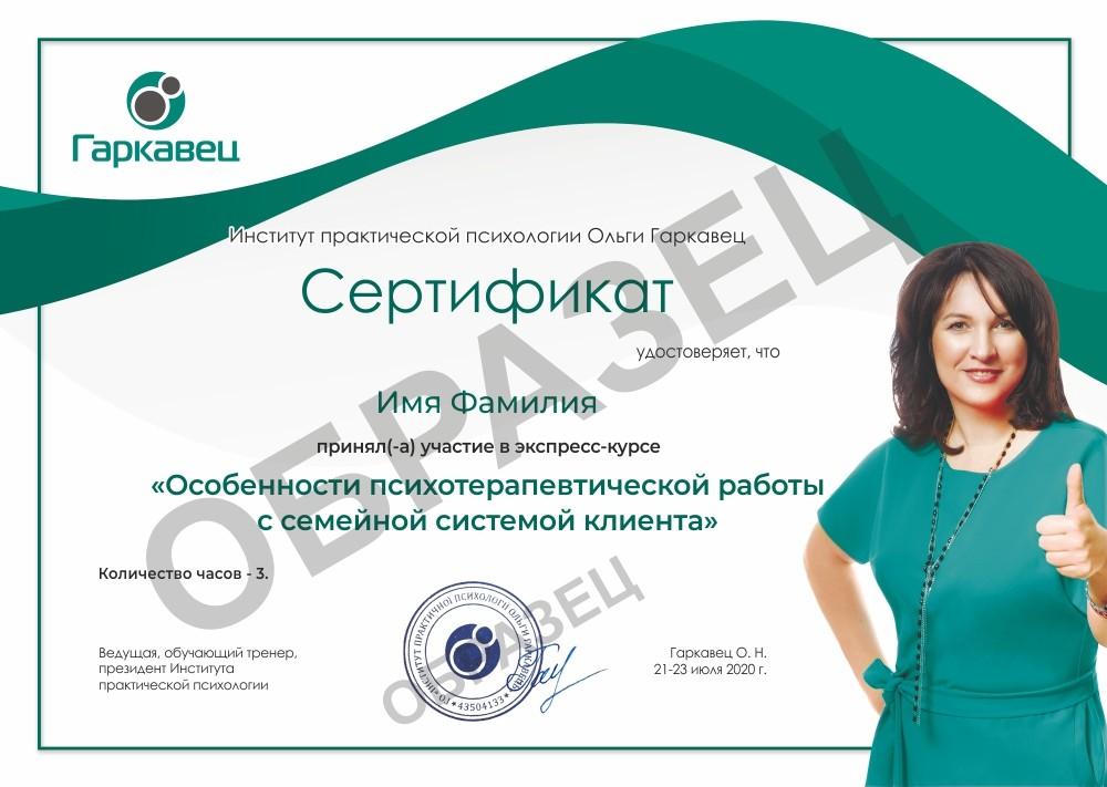 Работа с семейной системой Сертификат