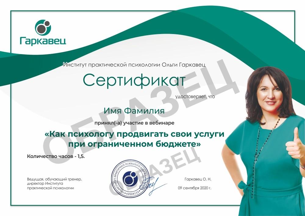 Сертификат Как психологу продвигать свои услуги при ораничеснном бюджете