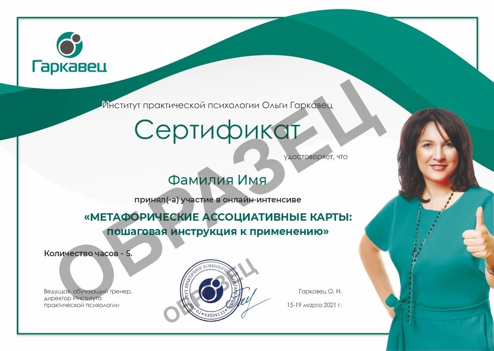 Сертификат МАК Пошаговая инструкцияобразец