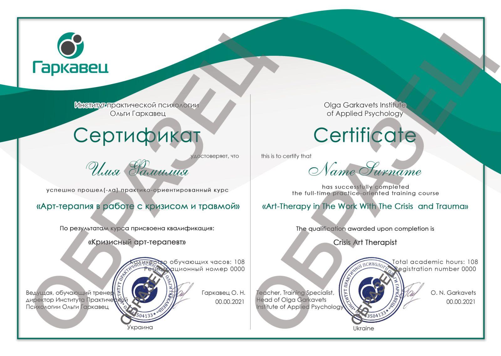 сертификат арт криз