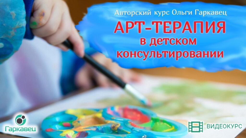 арт дети