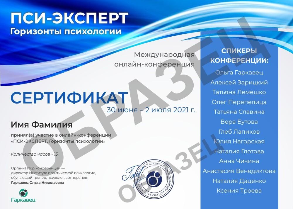 Сертификат ПСИ ЭКСПЕРТ. Горизонты психологии